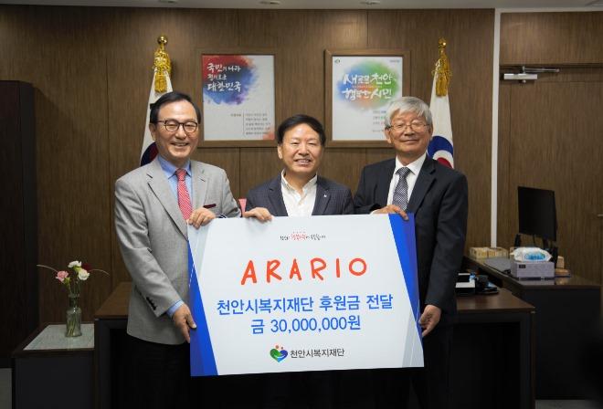 (주)아라리오, 코로나19 극복 천안복지재단 기부금 3000만원 전달.jpg