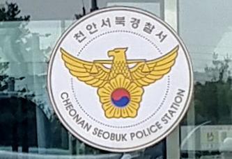 천안서북경찰서2.jpg