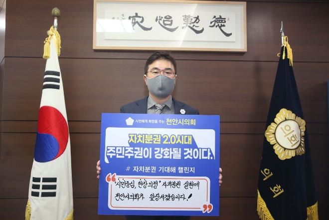 0111 천안시의회.jpg