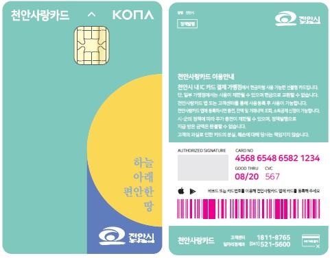 KakaoTalk_20210118_103110691 천안시제공.jpg